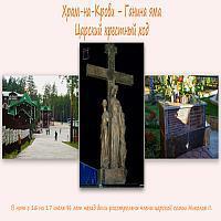 Царский Крестный ход