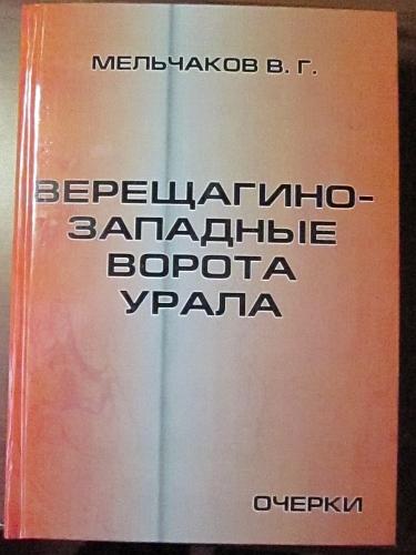 обложка нового издания очерков
